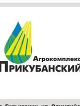 ООО Агрокомплекс Прикубанский