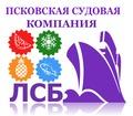 ООО «Псковская судовая компания ЛСБ»