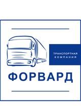 ООО Транспортная Компания Форвард